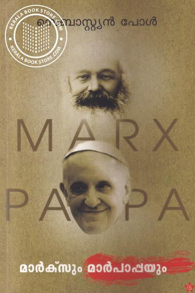 Cover Image of Book Marxum Marpappayum