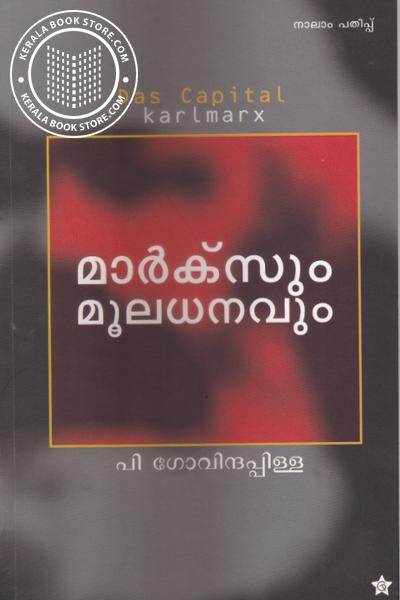 Cover Image of Book Marxum Mooladhanavum