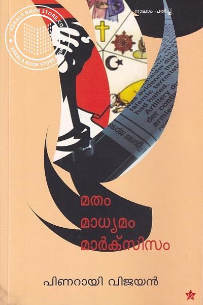 Cover Image of Book മതം മാധ്യമം മാർക്സിസം
