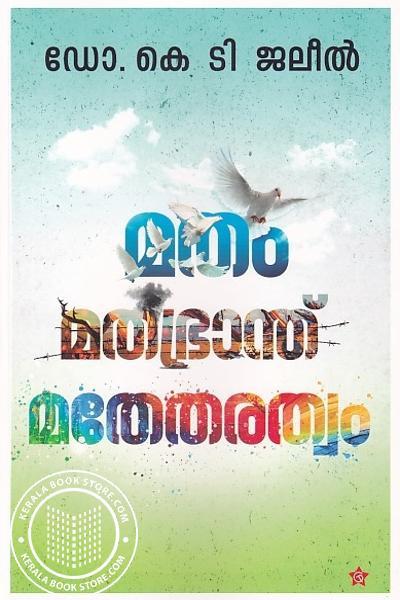 Cover Image of Book മതം മതഭ്രാന്ത് മതേതരത്വം