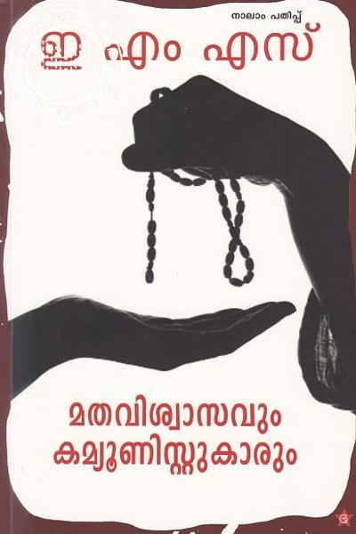 Cover Image of Book Mathaviswasavum Communistukarum