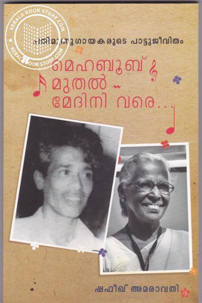Cover Image of Book Mehaboob Muthal Medini Vare Pathimoonnu Gayakarude Pattu jeevitham
