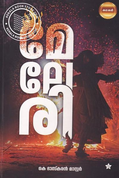 Cover Image of Book മേലേരി