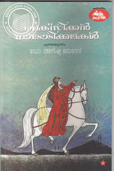 Cover Image of Book Mexican Nadodikkadhakal