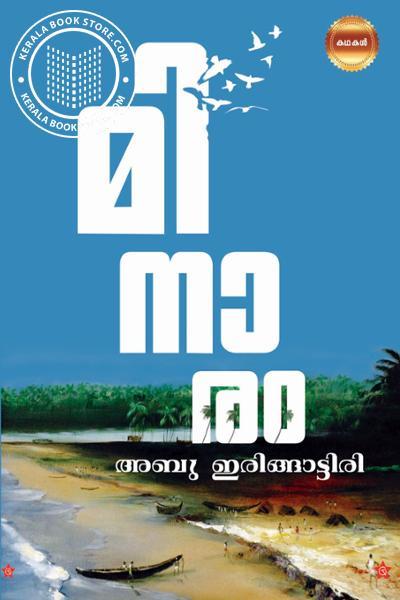 Cover Image of Book മിനാരം