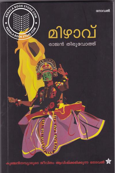 Cover Image of Book മിഴാവ്