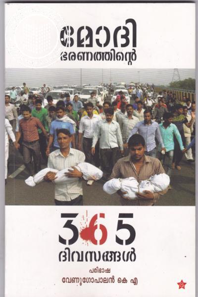 Cover Image of Book മോദി ഭരണത്തിന്റെ 365 ദിവസങ്ങള്