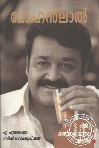 Cover Image of Book മോഹന്ലാല് ഒരു മലയാളിയുടെ ജീവിതം