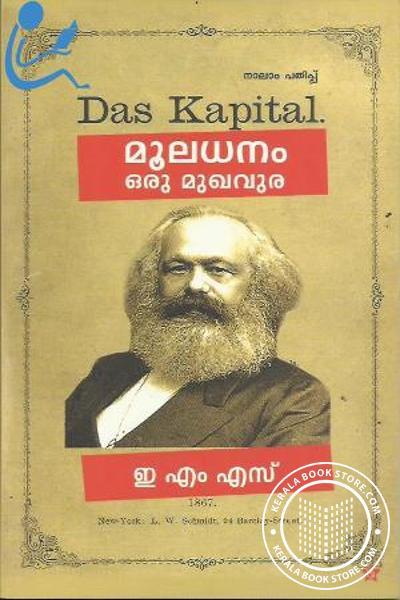 Cover Image of Book മൂലധനം ഒരു മുഖവുര