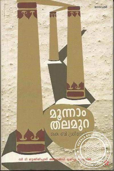 Cover Image of Book Moonnam Thalamura