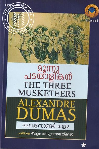 Cover Image of Book മൂന്നു പടയാളികള്