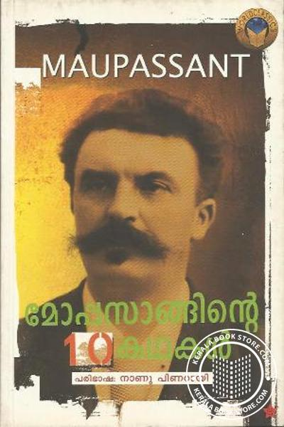 Cover Image of Book Mopasanginte 10 Kathakal