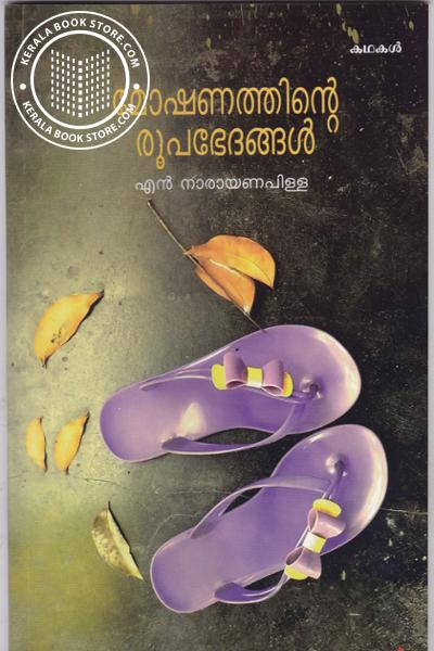 Image of Book Moshanathinte Roopabhethangal