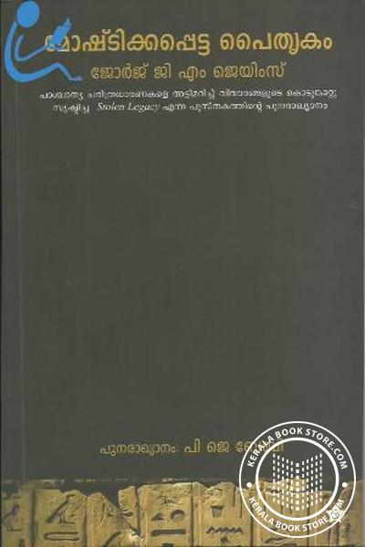 Cover Image of Book Moshttikkapetta Paithrukam