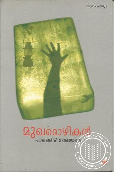 Cover Image of Book Mukha Mozhikal