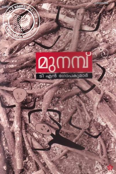 Cover Image of Book Munampu