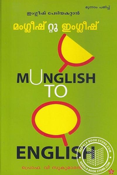 Cover Image of Book മംഗ്ലീഷ് റ്റു ഇംഗ്ലീഷ്
