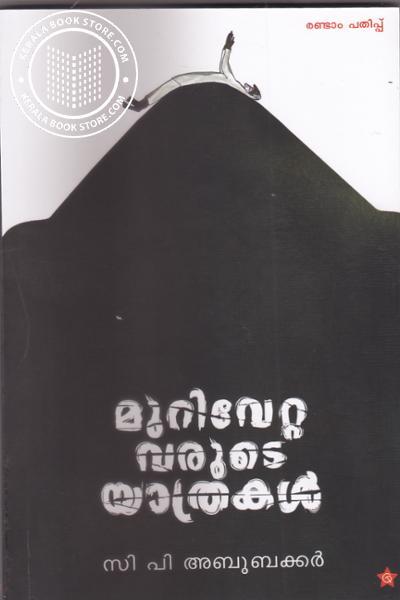 Image of Book മുറിവേറ്റവരുടെ യാത്രകള്