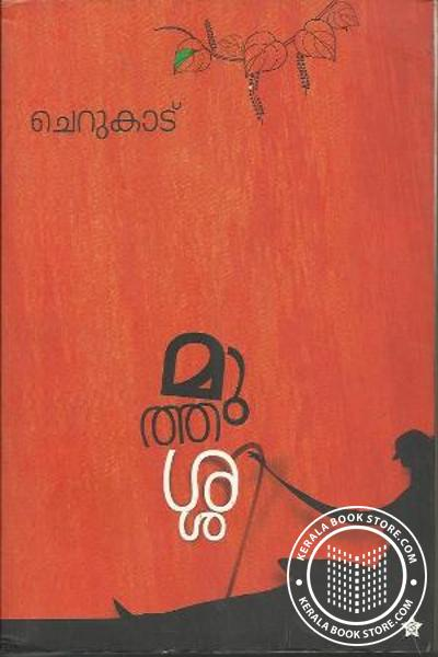 Image of Book Muthassi