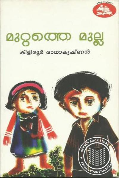 Cover Image of Book മുറ്റത്തെ മുല്ല