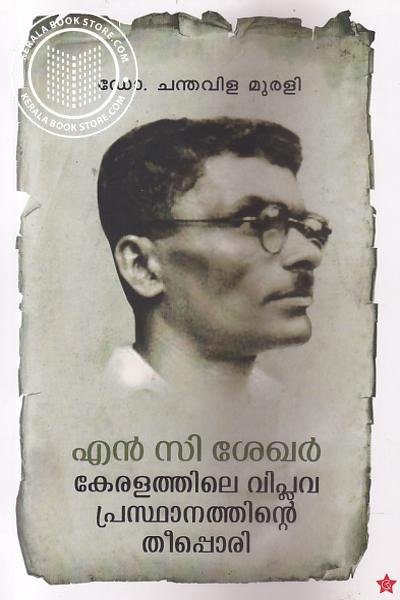 Cover Image of Book N C Sekhar Keralathinte Viplava Prasthanathinde Theeppori