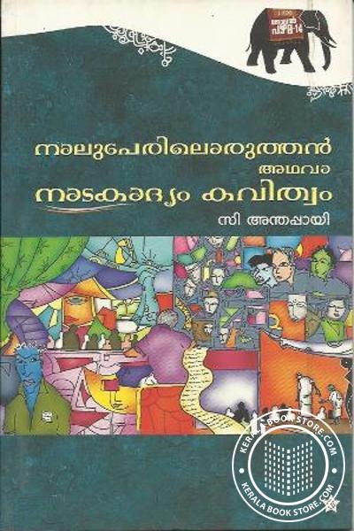 Cover Image of Book Naaluperil Oruthan Adhava Nadakantham Kavithvam