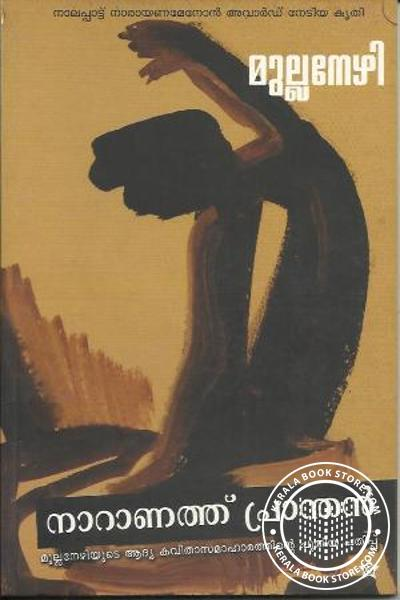 Cover Image of Book NAARANATHU PRANTHANനാറാണത്തു പ്രാന്തന്