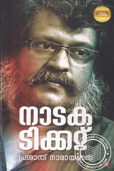 Cover Image of Book നാടക ടിക്കറ്റ്