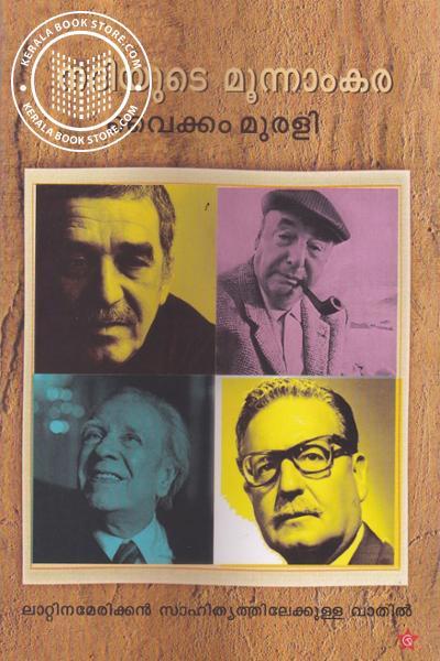 Image of Book Nadiyude Moonamkara