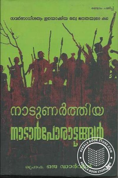 Cover Image of Book നാടുണര്ത്തിയ നാടാര് പോരാട്ടങ്ങള്