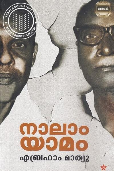 Cover Image of Book നാലാം യാമം