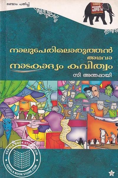 Cover Image of Book നാലുപേരിലൊരുത്തന് അഥവാനാടകാദ്യം കവിത്വം