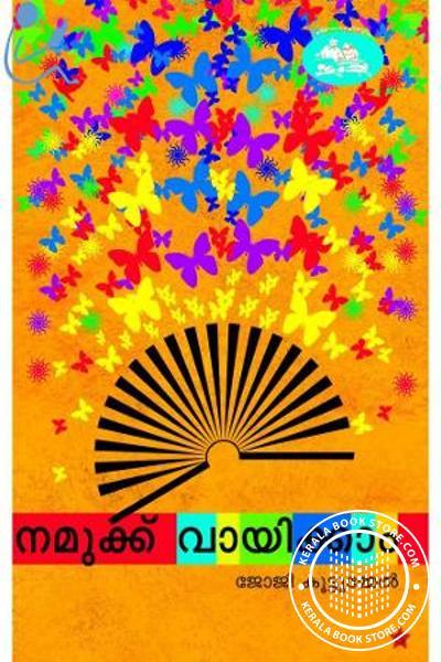 Cover Image of Book Namukku Vayikkam