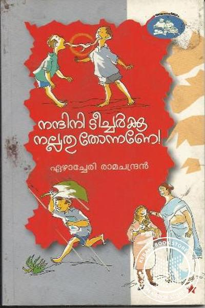 Cover Image of Book Nandini Teacherkku Nallathu Thonnane