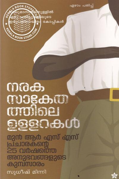 Cover Image of Book Naraka Sakethathile Ullarakal