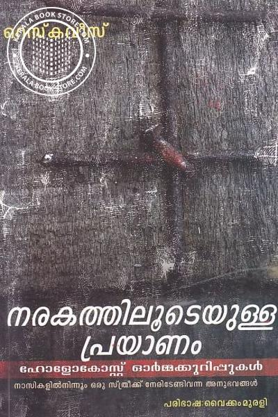 Image of Book Narakathiloodeyulla Prayanam