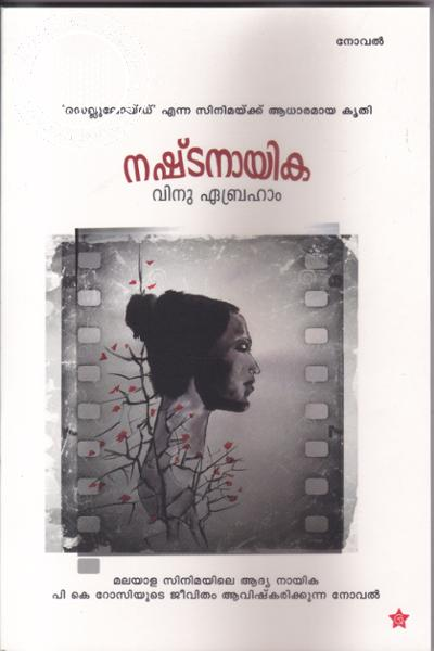 Cover Image of Book Nashtanayika