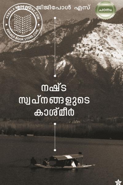 Cover Image of Book നഷ്ടസ്വപ്നങ്ങളുടെ കാശ്മീര്