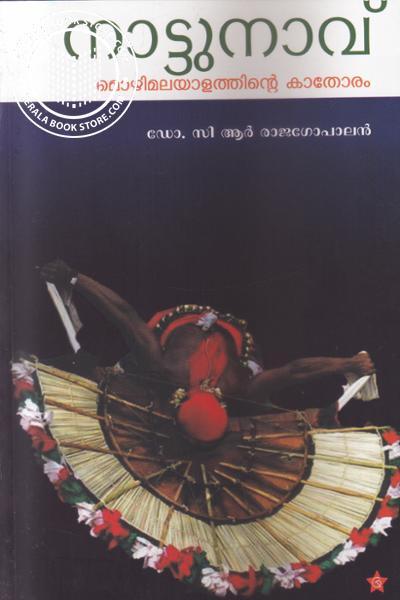 Cover Image of Book നാട്ടുനാവ്