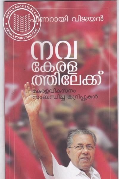Cover Image of Book Navakeralathilekku