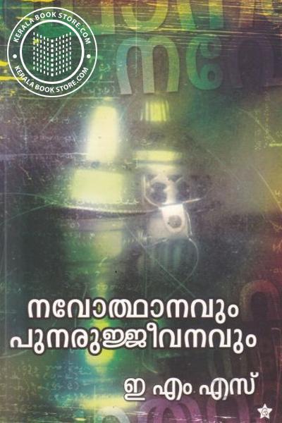 Cover Image of Book നവോത്ഥാനവും പുനരുജ്ജീവനും