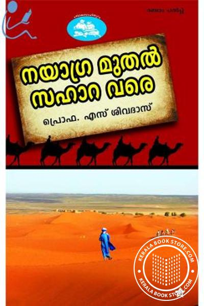 Cover Image of Book Nayagra Muthal Sahara vare