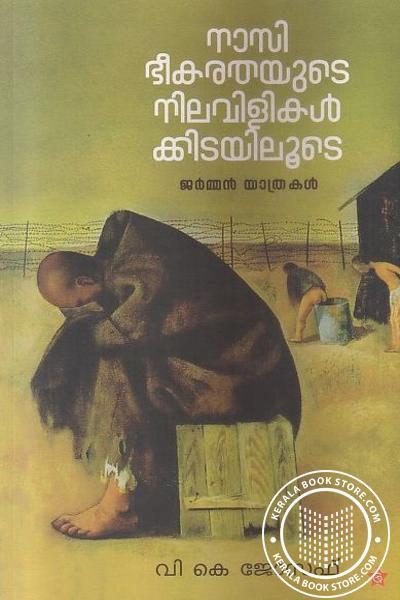 Cover Image of Book Nazi Bheekarathayude Nilavilikalkkidayiloode