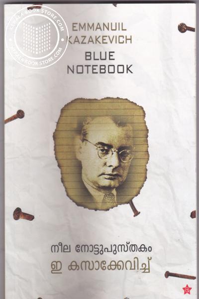Image of Book Neela Note Pusthakam