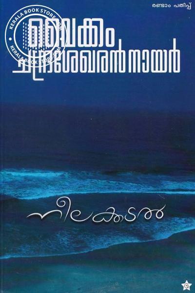 Cover Image of Book നീലക്കടല്