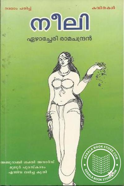 Cover Image of Book നീലി