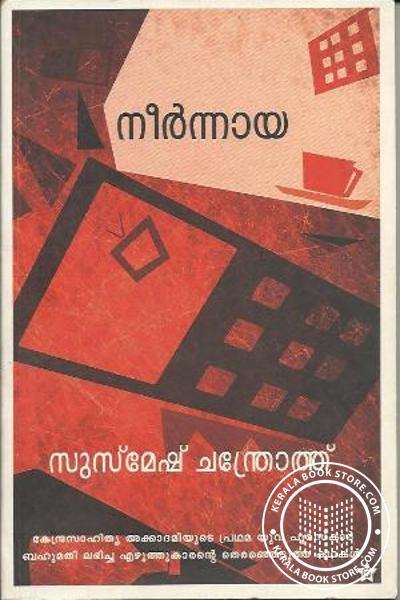 Cover Image of Book Neer Naaya