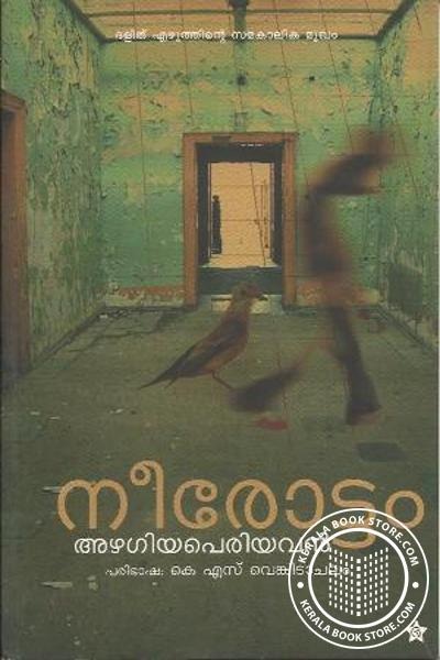 Cover Image of Book നീരോട്ടം