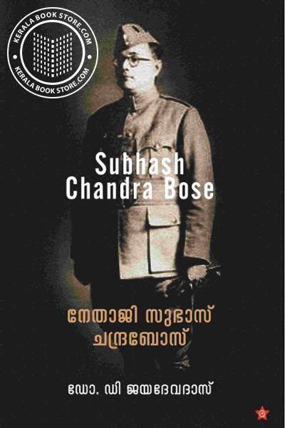 Cover Image of Book നേതാജി സുഭാഷ് ചന്ദ്രബോസ്