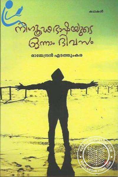 Cover Image of Book Nigoodabhashayude Onnaam Divasam